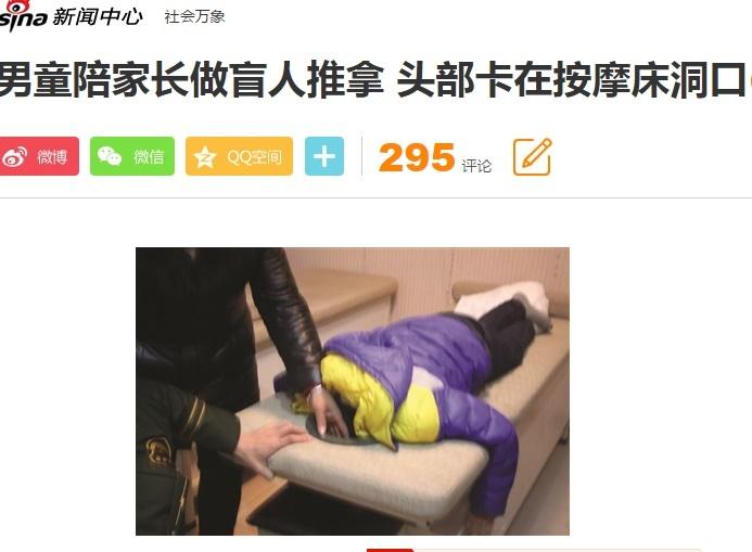 中国のマッサージサロン、客の子供はヒマを持て余し…!?(出典:http://news.sina.com.cn)