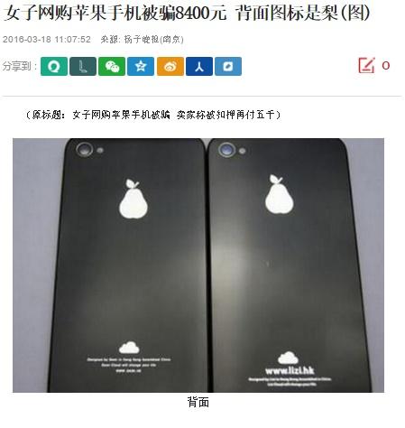 """【海外発!Breaking News】14.5万円も支払って届いた偽iPhone 背面に""""梨""""マーク(中国)"""