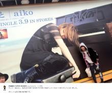 【エンタがビタミン♪】aiko 自分の巨大看板に驚き「奇行種に見える」
