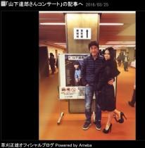 【エンタがビタミン♪】草刈正雄と紅蘭 父娘ショットが「カップルのよう!」