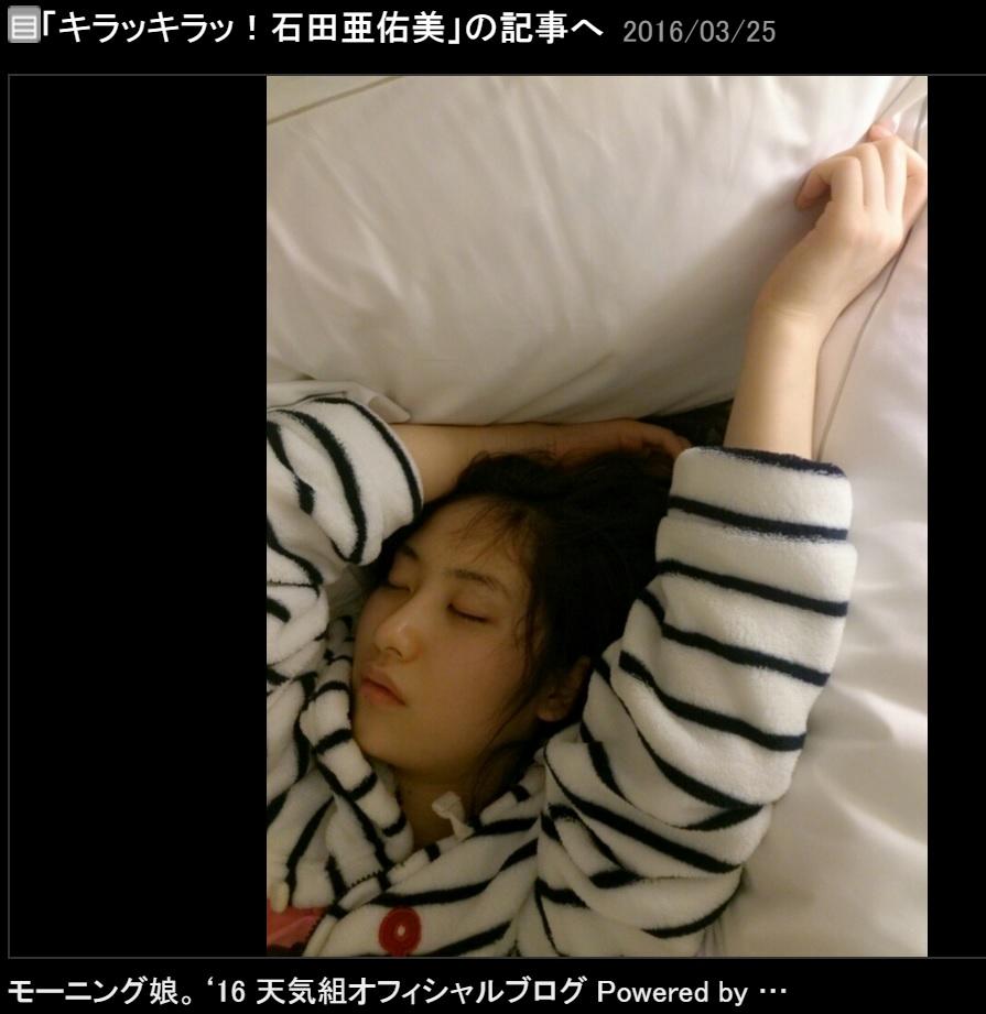 【エンタがビタミン♪】モー娘。'16佐藤優樹の寝姿をメンバーが公開「秘蔵ショットですよ」