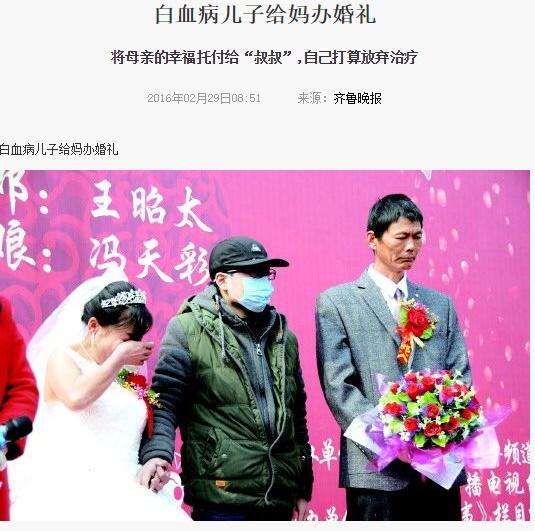 【海外発!Breaking News】白血病の治療をやめ両親に挙式をプレゼントして消えた息子(中国)