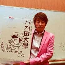 【エンタがビタミン♪】田村淳が『バカ田大學』で講義「時間が足りなかった…」