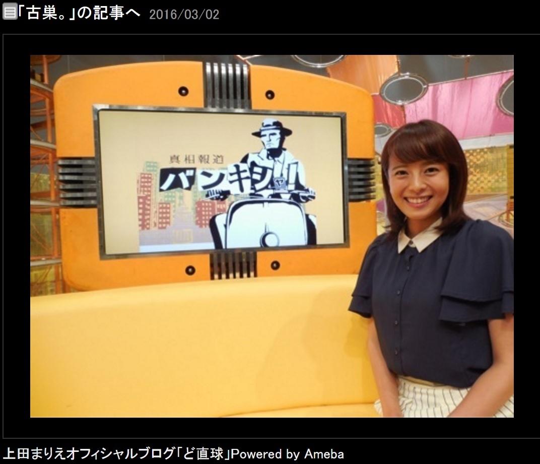 【エンタがビタミン♪】上田まりえ「テレビの力の大きさ」に驚き 『ナカイの窓』の診断が現実に