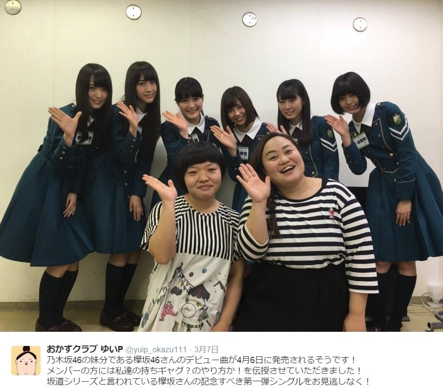 【エンタがビタミン♪】欅坂46 おかずクラブからネタを伝授される「それがお前たちのやりかたか~っ!」