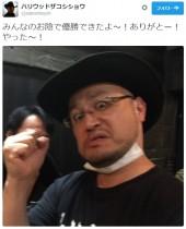 【エンタがビタミン♪】ハリウッドザコシショウに東野幸治が期待「あらびき団を復活させて!」