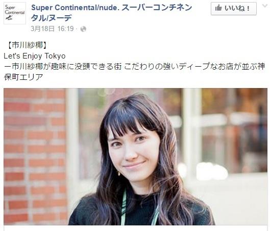 マニアで多趣味でもある市川紗椰(出典:Facebook Super Continental/nude.)