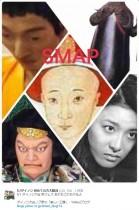 """【エンタがビタミン♪】SMAP風 ダイノジ大谷""""ジャニーズナイト""""のコラージュがかなり近い"""