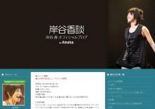 【エンタがビタミン♪】岸谷香ショック「私は時代遅れのオバさん」 電車内での食事の非常識を娘に反論される