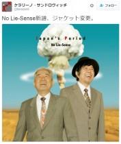 【エンタがビタミン♪】鈴木慶一とKERAならではの妙味 『ミュータント集団就職』MVがじわじわくる