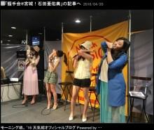 【エンタがビタミン♪】モー娘。'16石田亜佑美 宮城から九州の余震を心配「不安が1日も早く無くなりますように」