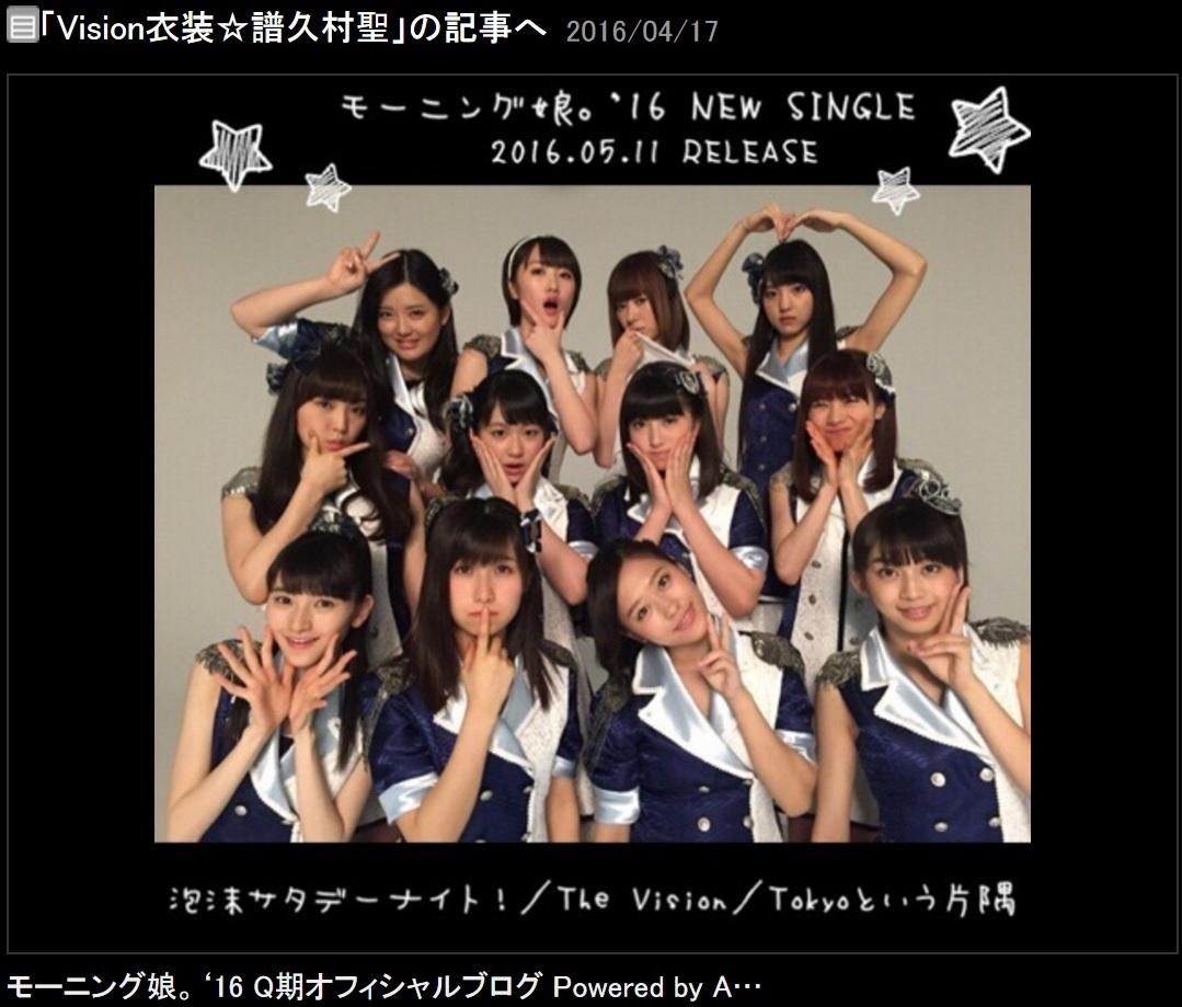 新曲『The Vision』の衣装を着たモー娘'16(出典:http://ameblo.jp/morningmusume-9ki)