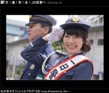 【エンタがビタミン♪】松井咲子 東京湾岸署で一日警察署長「我ながら良い笑顔してる~」