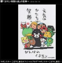 【エンタがビタミン♪】「くまモン頑張れ絵」&「九州頑張れ絵」 ヤポンスキーこばやし画伯が公開