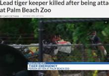【海外発!Breaking News】トラ急襲で女性飼育員が失血死 フロリダ州「パームビーチ動物園」で