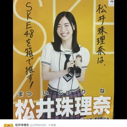 【エンタがビタミン♪】松井珠理奈 『AKB48選抜総選挙』投票開始に「共存共栄で頑張りましょう」