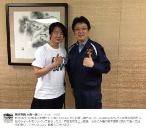 TERUと大西市長(出典:https://twitter.com/K_Onishi)