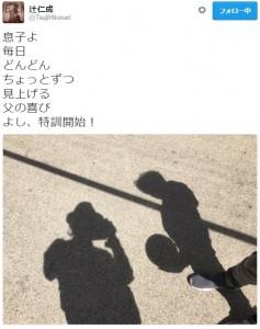 辻仁成と息子(出典:https://twitter.com/TsujiHitonari)