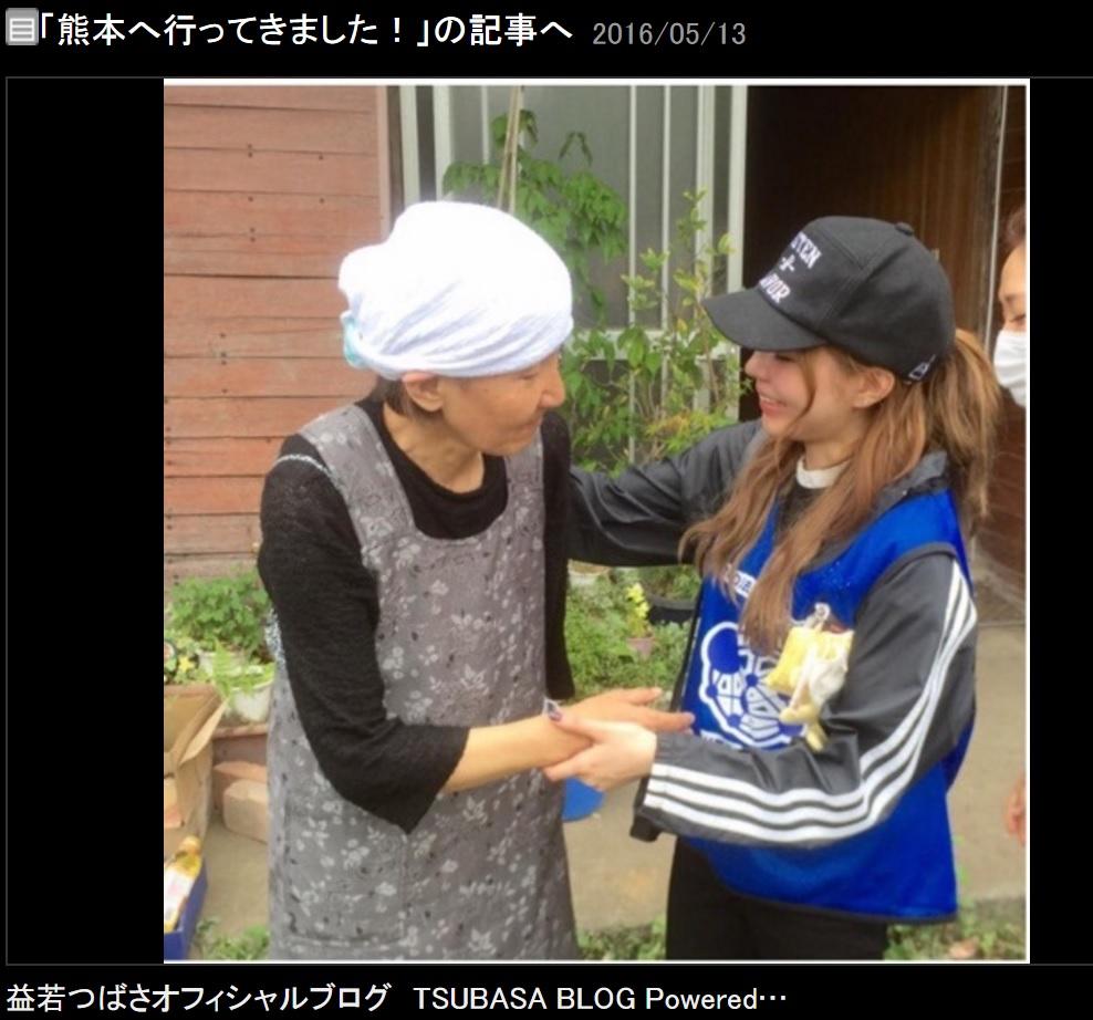【エンタがビタミン♪】益若つばさ 被災地熊本で靴下5000足配布、田んぼの修復や家屋片付け手伝う