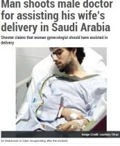 【海外発!Breaking News】「妻の体によくも触ったな」夫が男性産科医を撃つ(サウジアラビア)