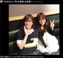 【エンタがビタミン♪】相川七瀬がラルク「てっちゃん」と2ショット TETSUYAによる新曲順調