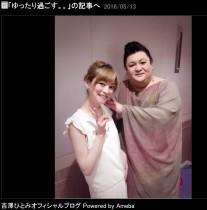 【エンタがビタミン♪】吉澤ひとみ マツコとモー娘。談義「OGもよろしくお願いします!」