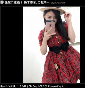 ズッキお気に入りの衣装(出典:http://ameblo.jp/morningmusume-9ki)