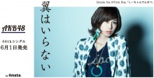 【エンタがビタミン♪】大家志津香 AKB48新曲『翼はいらない』の写真を公開「調子乗ってるときの顔です」
