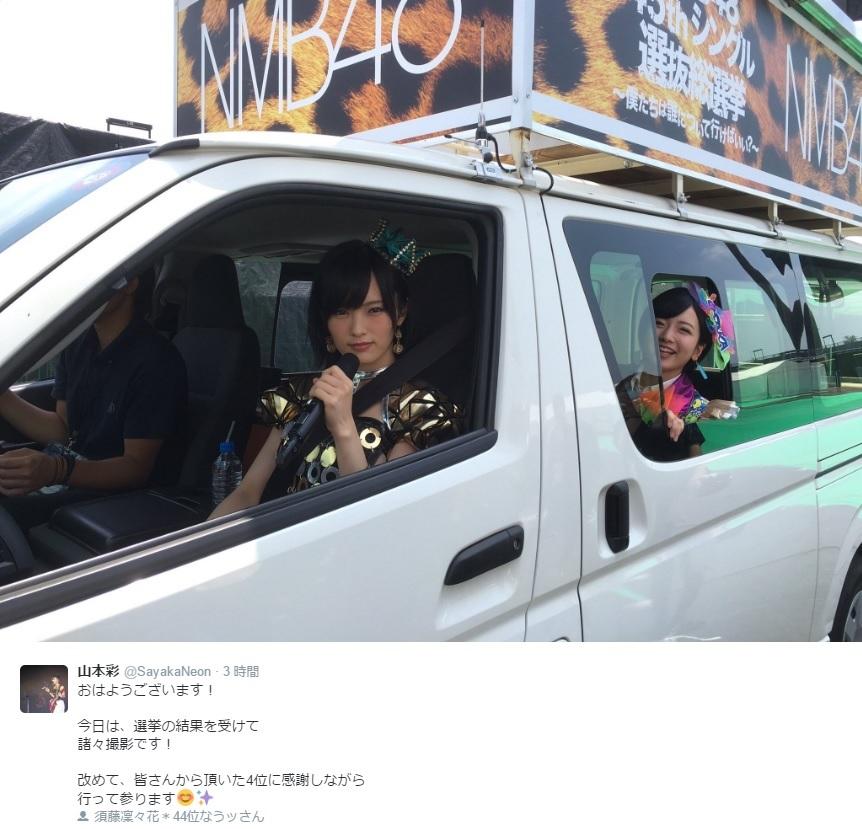 【エンタがビタミン♪】NMB48山本彩と須藤凜々花 車に乗る姿が「ホンマの選挙みたい」