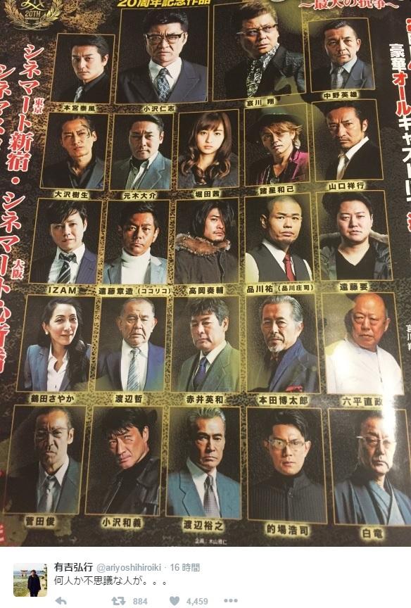 有吉弘行が投稿 映画『CONFLICT』のポスターに「不思議な人が」?