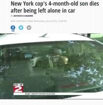 【海外発!Breaking News】炎天下の車内で乳児死亡 警官の父親が置き去りに(米)