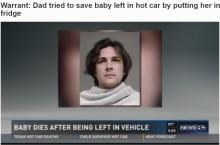 【海外発!Breaking News】暑い車内に乳児置き去り 冷蔵庫に入れて救おうとした父親(米)