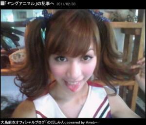 2011年『ヤングアニマル』のオフショット(出典:http://ameblo.jp/oshimamai)