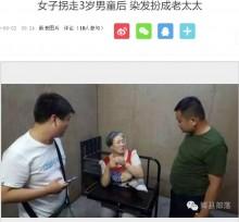 【海外発!Breaking News】誘拐犯の女、衝撃の変装で警察を欺く(中国)