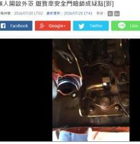 【海外発!Breaking News】台北観光バス炎上事故、非常口扉に防犯ロック 乗客脱出できぬ原因に
