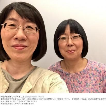【エンタがビタミン♪】阿佐ヶ谷姉妹 『FNS27時間テレビ』でそっくりさんの活躍に「度肝を抜かれました!」