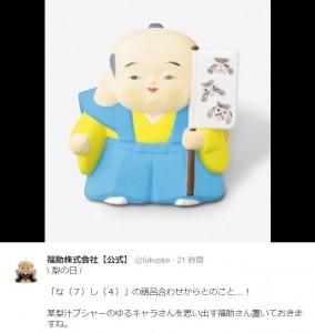 """福助さんも""""ふなっしー""""カラーに(出典:https://twitter.com/fukuske)"""