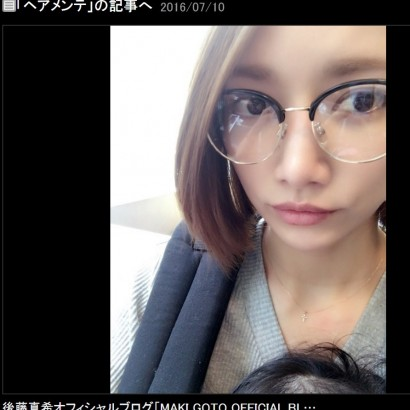 【エンタがビタミン♪】後藤真希、久々の眼鏡姿にファン歓喜。「やっぱり似合うな~」