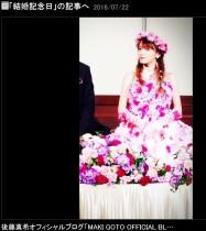 【エンタがビタミン♪】後藤真希 2度目の結婚記念日 結婚式秘蔵写真を公開