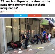 【海外発!Breaking News】超危険な合成大麻「スパイス(K2)」 NYでは1日33名が救急搬送