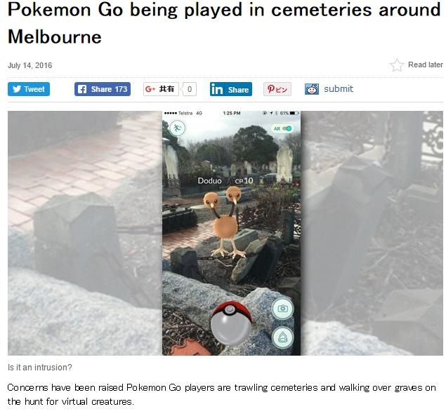 【海外発!Breaking News】エスカレートする「ポケモンGO」トラブル ポケモン探して墓地を荒らす若者たち(豪)