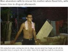 【海外発!Breaking News】「妻より母を助けた」男性にウェイボー大炎上「あなたはどっちを取る?」(中国)