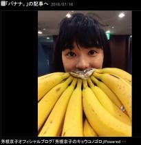 """【エンタがビタミン♪】芳根京子の""""髭バナナ姿""""に「とっても素敵なおひげ!」「量が多い!」ファン爆笑"""