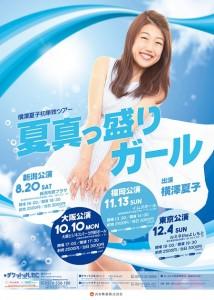 横澤夏子、初の単独ライブツアー『真夏っ盛りガール』