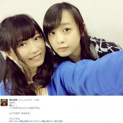 """【エンタがビタミン♪】AKB48""""W横山""""がレアな2ショット 名前まで同じ「よこやまゆい」"""