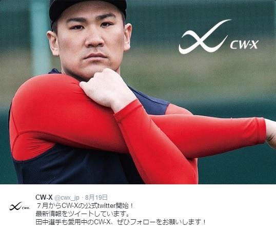 【エンタがビタミン♪】ダルビッシュ有×田中将大 メジャーで活躍する両選手のやりとりが「面白い」