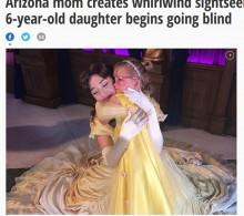 【海外発!Breaking News】難病で失明してしまう娘へ「バケット・リスト」を作成し続ける母(米)