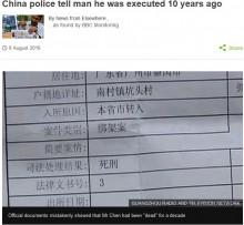 【海外発!Breaking News】知らぬ間に ある罪で「10年前に死刑になっていた」男性(中国)