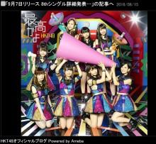 【エンタがビタミン♪】HKT48新曲『最高かよ』 ヒットメーカー成瀬英樹が絶賛「まいったな…誰かな、作曲」