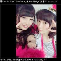 【エンタがビタミン♪】モー娘。'16生田衣梨奈、AKB48向井地美音と『Mステ』ショット「お話出来て嬉しい」